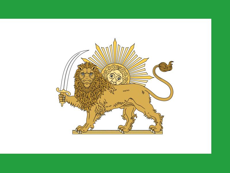 1.1.Государственный флаг Персии (1848).png