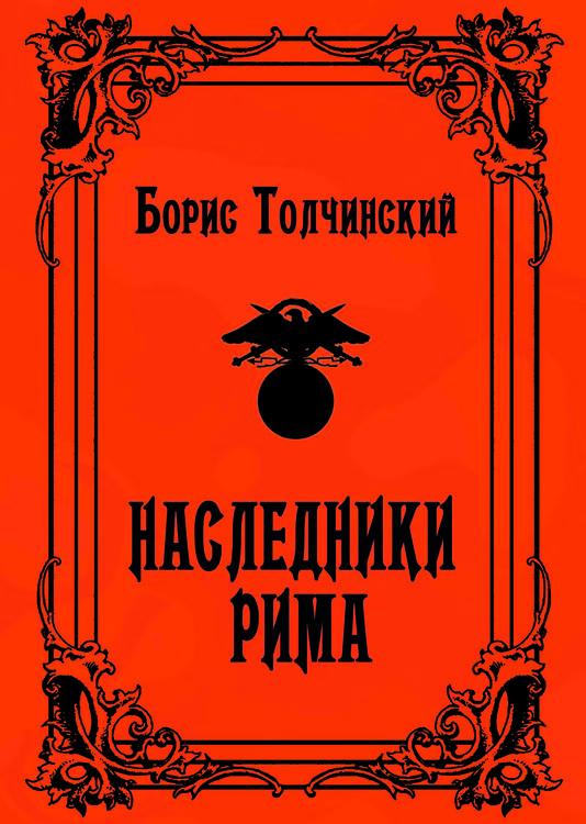 BorisTolchinsky-PaxDei-Trilogy-2017-A5-Cover-Efalin-promo.jpg