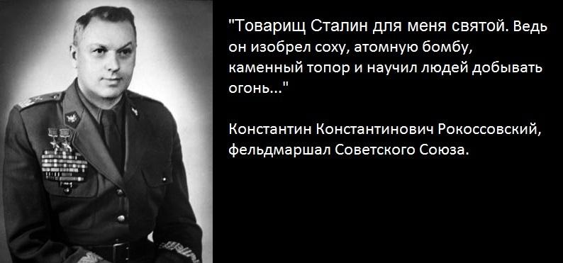 Rokossowski.thumb.jpg.05a2042801d3ad4d71